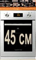 Встраиваемая техника 45 см
